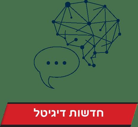 חדשות דיגיטל בישראל
