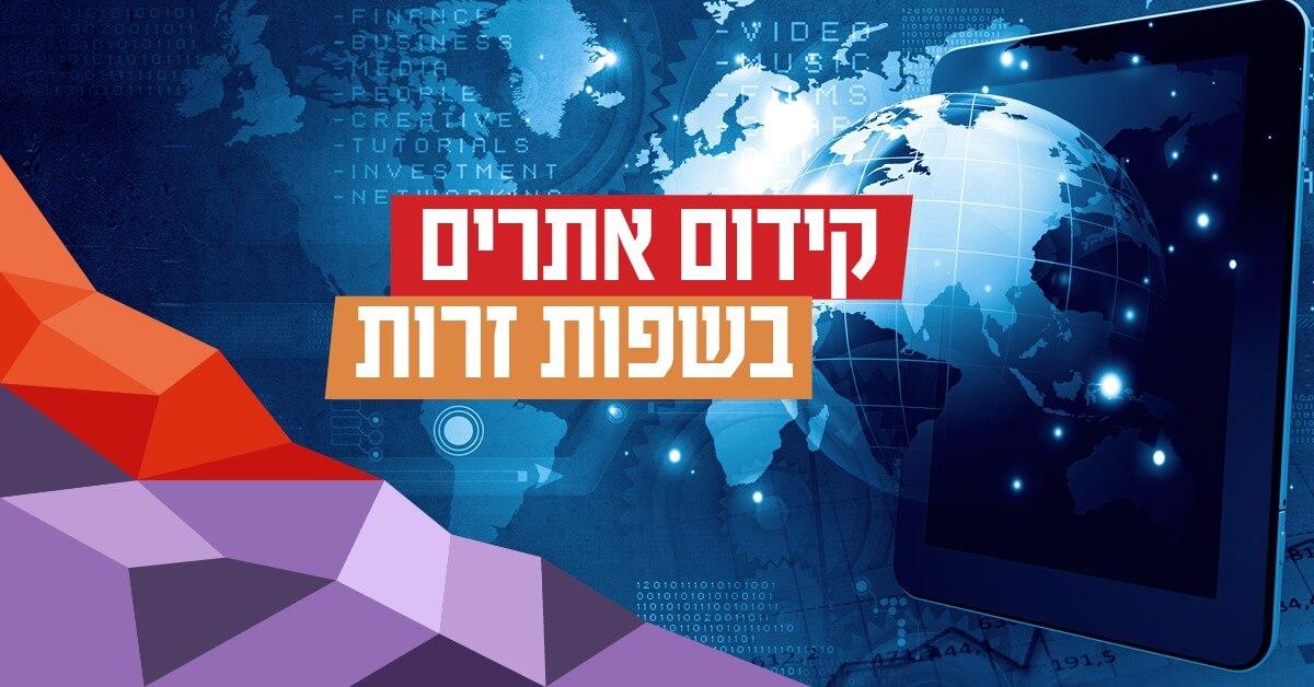 קידום אתרים בשפות זרות פרסונאס מדיה