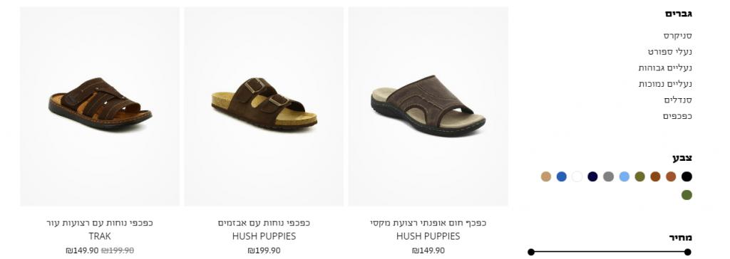 עמוד קטגוריית נעלי כפכפים לגברים של מותג אופנה - פרסונאס מדיה