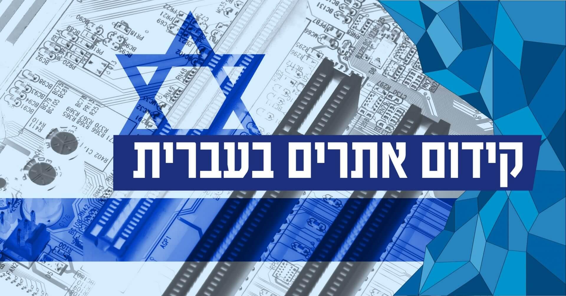 קידום אתרים בעברית - פרסונאס מדיה