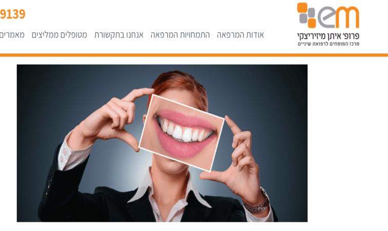בתמונה תמונה מתוך מאמר העוסק בנושא יישור שיניים מתוך אתר אינטרנט - פרסונאס מדיה