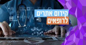 קידום אתרים לרופאים - פרסונאס מדיה