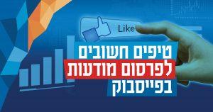 טיפים חשובים לפרסום מודעות בפייסבוק