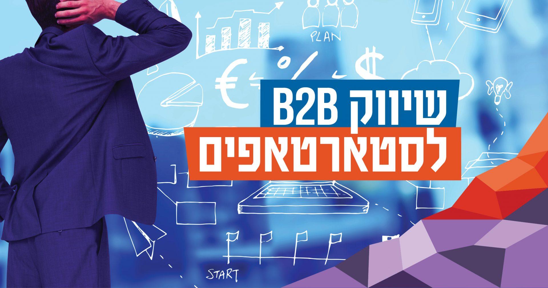 בניית מערך שיווק B2B לסטארטאפים