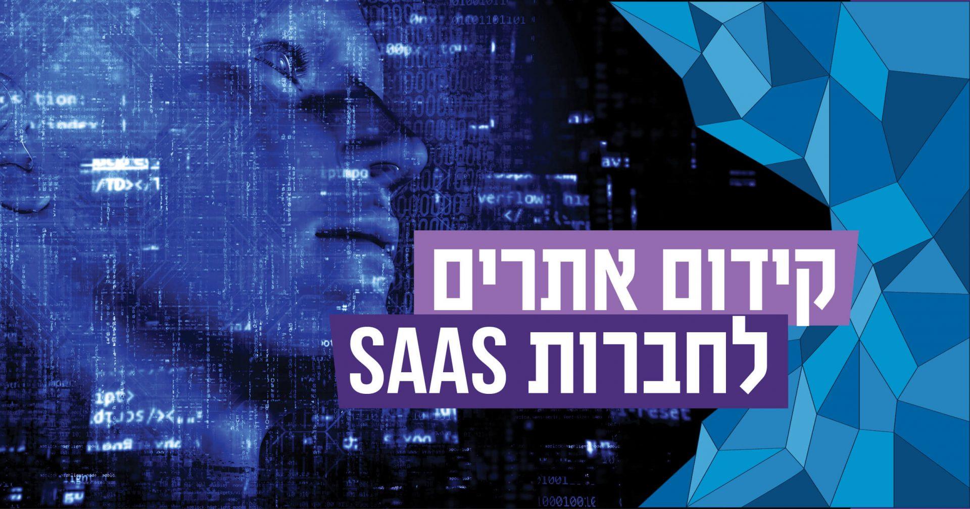 קידום אתרים במנועי חיפוש לחברות SAAS