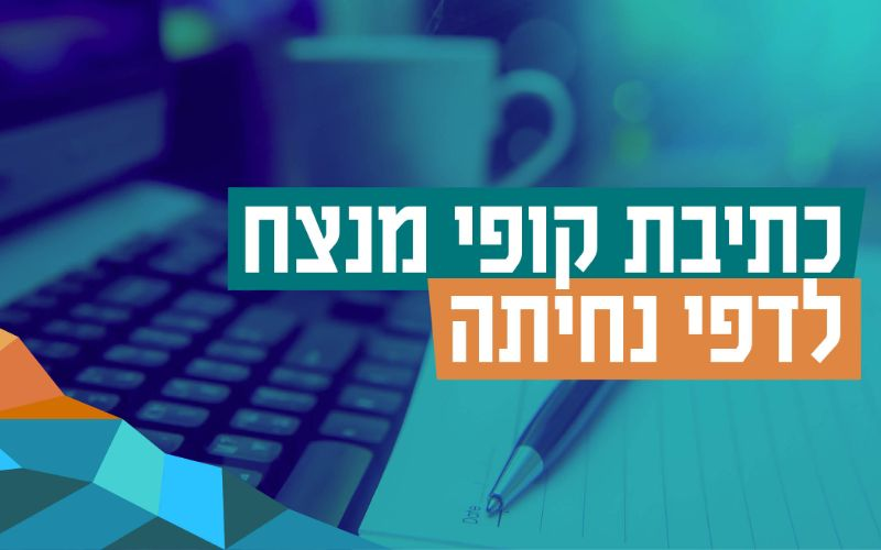 כתיבת קופי מנצח לדפי נחיתה - Personas Media