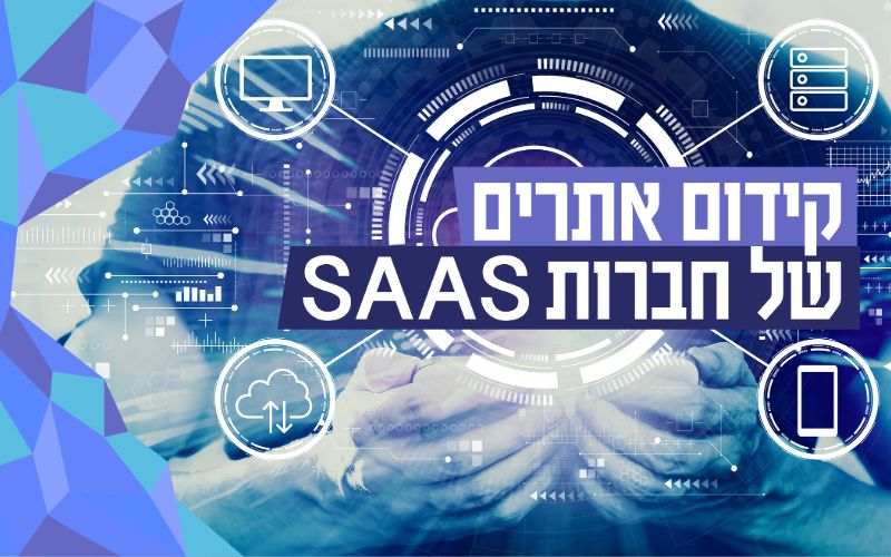 קידום אתרים של חברות SAAS - כל מה שצריך לדעת