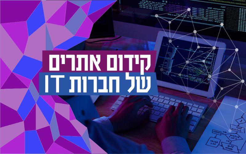 קידום אתרים של חברות IT