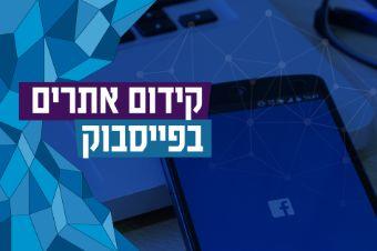 קידום אתרים בפייסבוק - כל מה שצריך לדעת