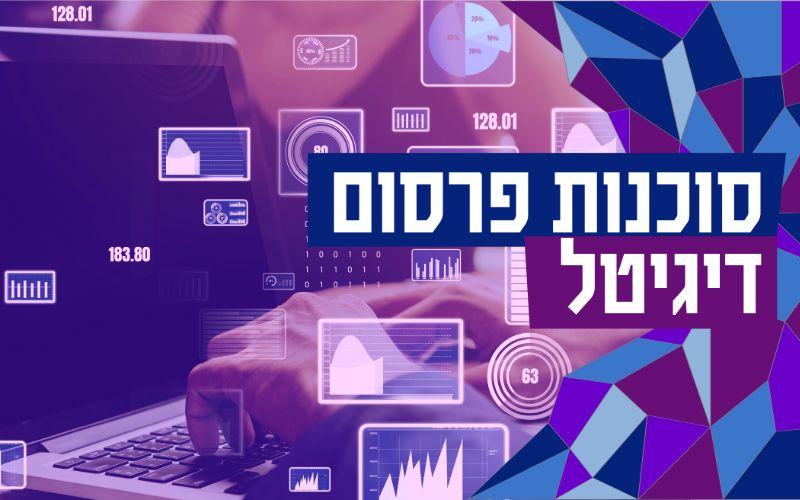 סוכנות פרסום דיגיטל